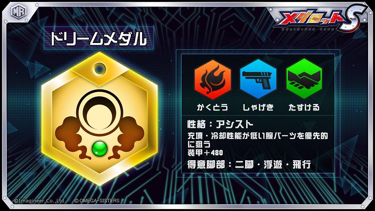 メダル:ドリーム