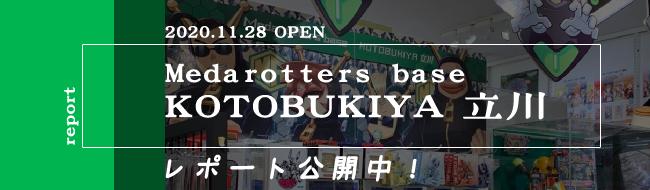 KOTOBUKIYA立川現場レポート