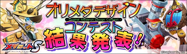 オリメダデザインコンテスト結果発表!