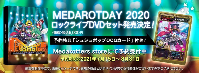 『MEDAROT DAY 2020 ロックライブDVDセット』予約受付中!8/31まで!