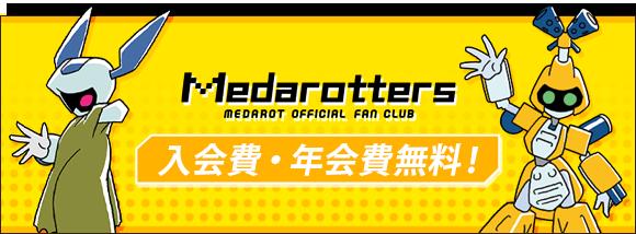 メダロット ファンクラブ